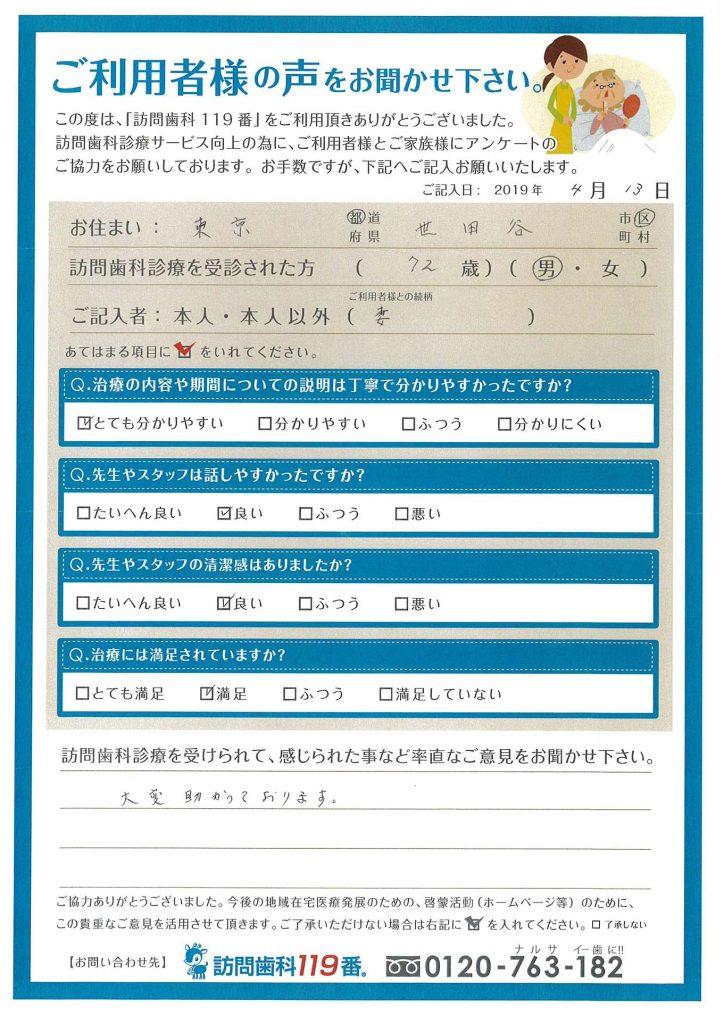 東京都世田谷区 72歳 男性
