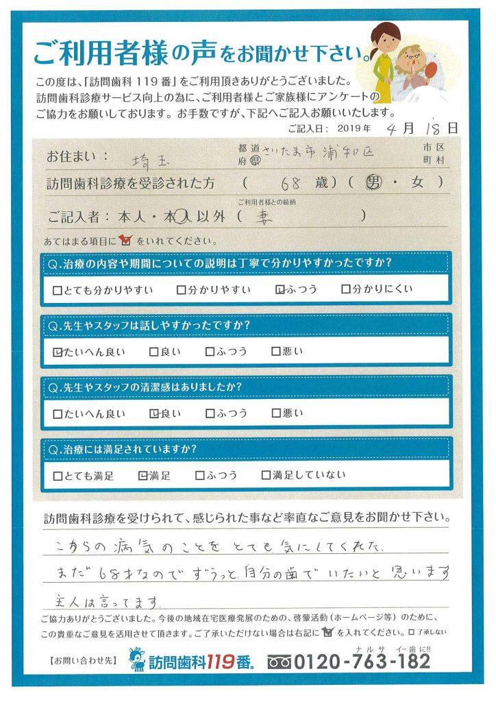 埼玉県さいたま市 68歳 男性