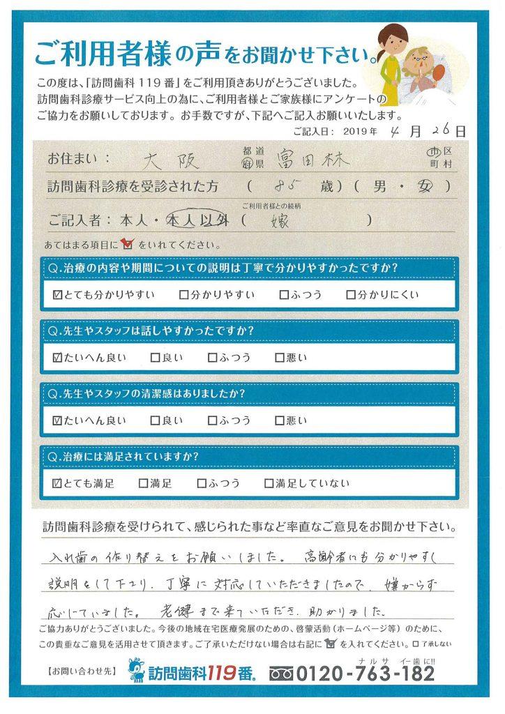 大阪府富田林市 85歳 女性