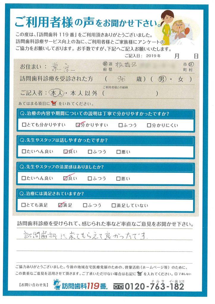 東京都板橋区 96歳 男性