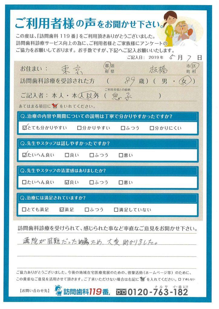 東京都板橋区 89歳 女性
