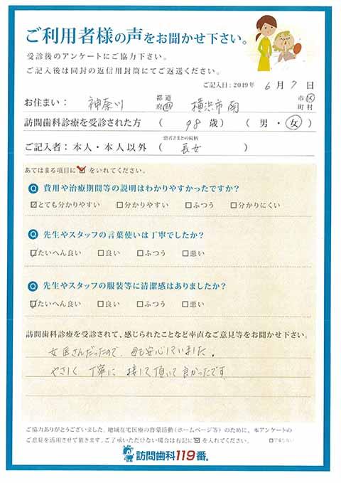 神奈川県横浜市 98歳 女性