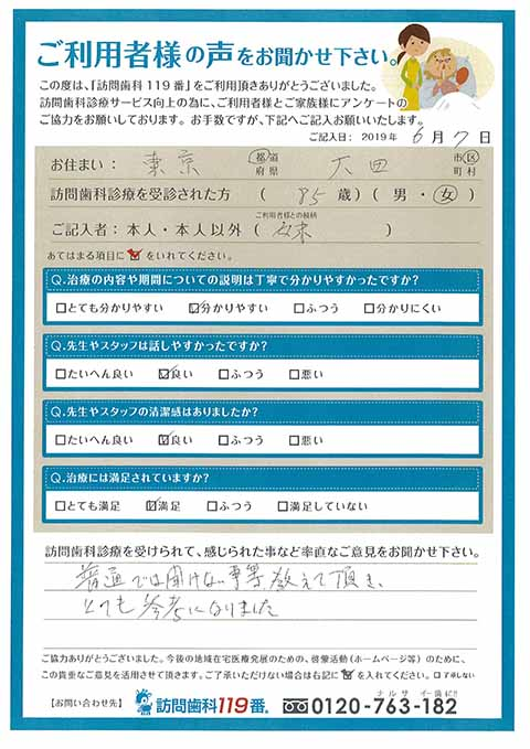 東京都大田区 85歳 女性