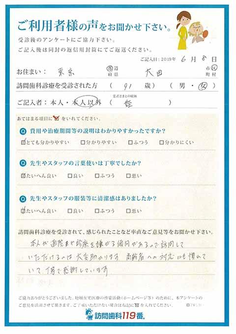 東京都大田区 91歳 女性