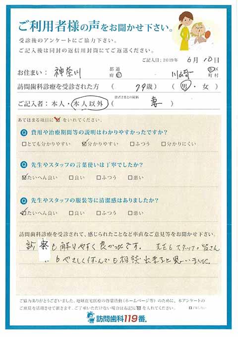 神奈川県川崎市 79歳 男性