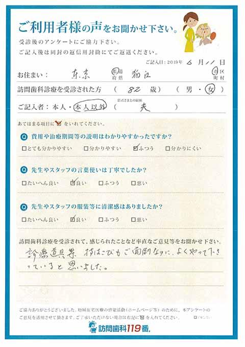 東京都狛江市 82歳 女性