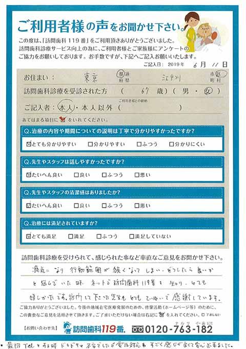 東京都江戸川区 67歳 女性