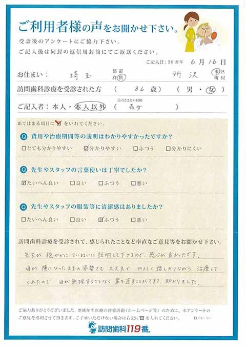 埼玉県所沢市 86歳 女性