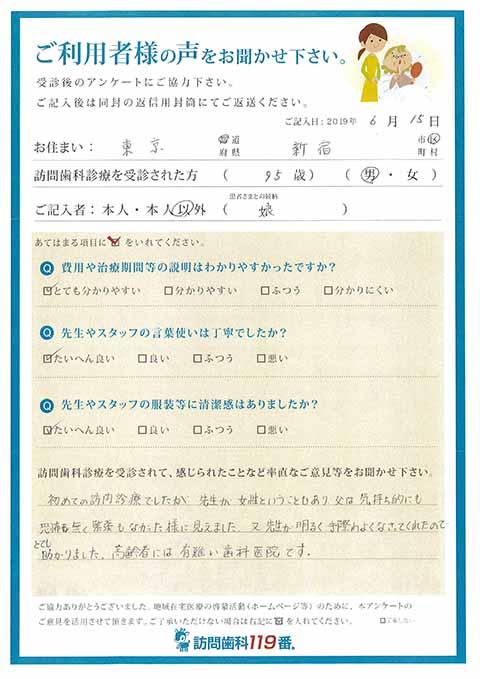 東京都新宿区 81歳 男性