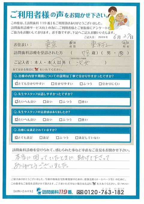 東京都東村山市 78歳 女性
