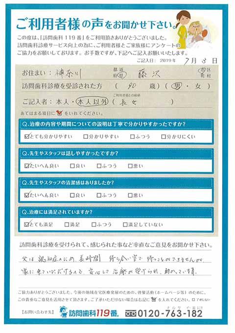神奈川県藤沢市 90歳 男性