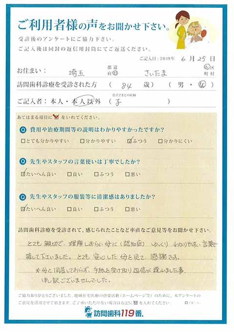 埼玉県さいたま市 84歳 女性