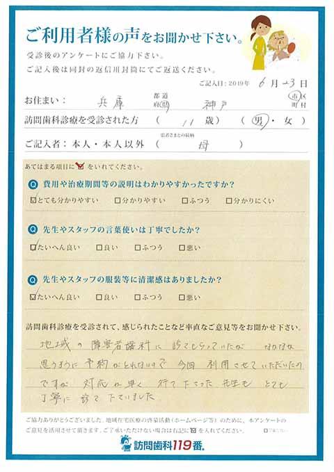 兵庫県神戸市 11歳 男性