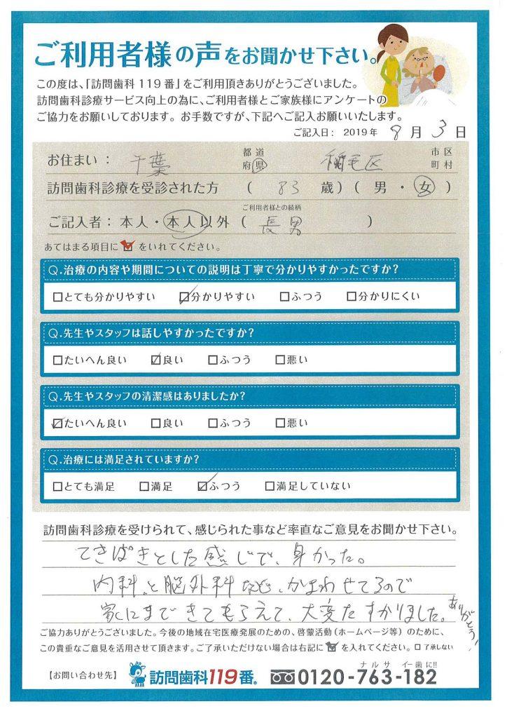千葉県稲毛区 83歳 女性