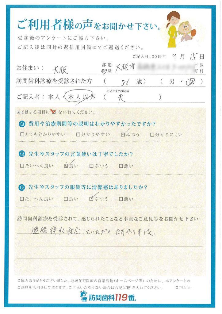 大阪府大阪市 86歳 女性