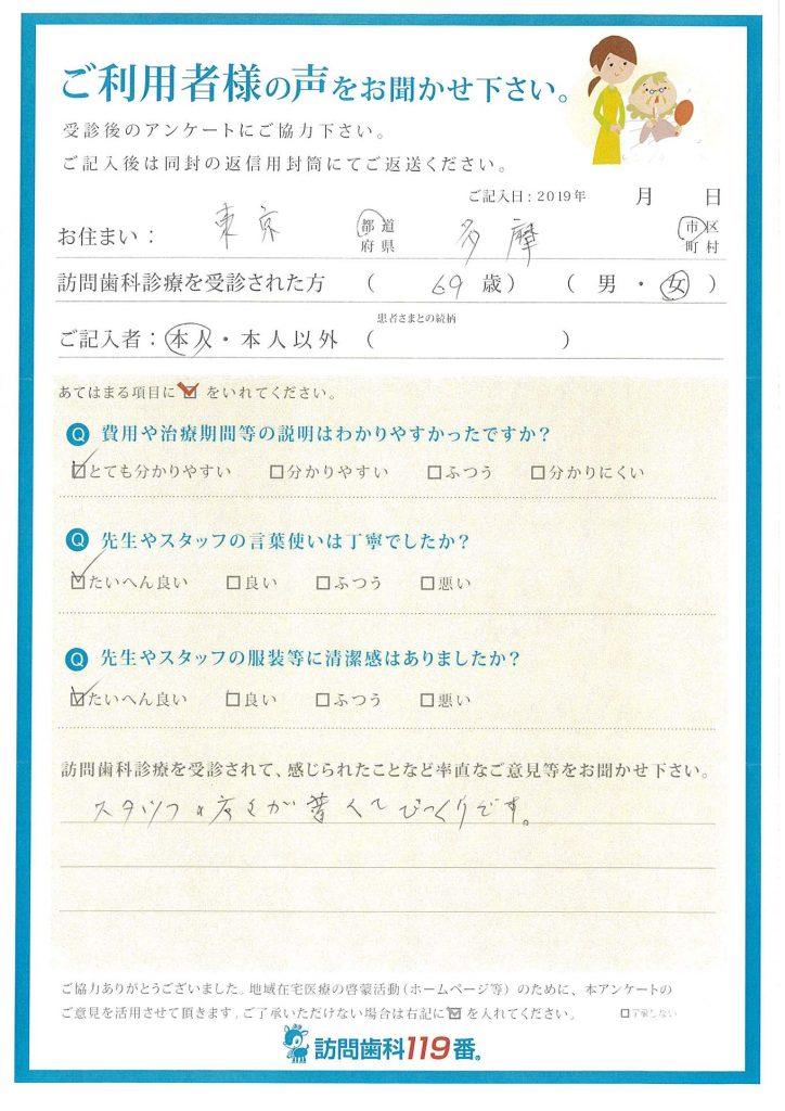 東京都多摩市 69歳 女性