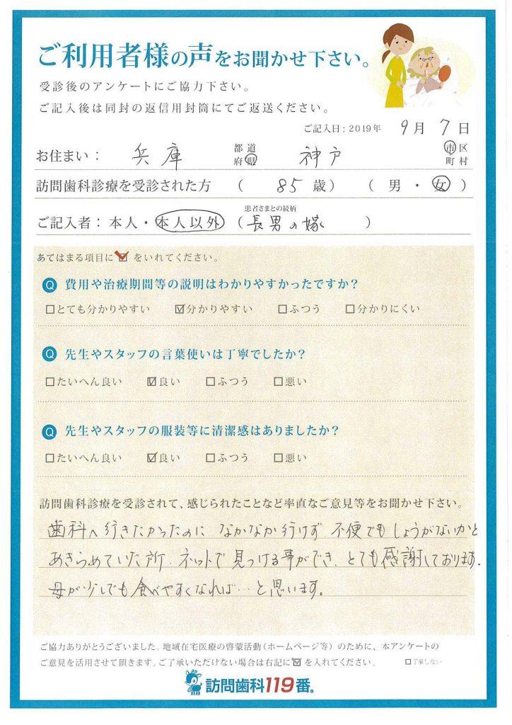 兵庫県神戸市 85歳 女性
