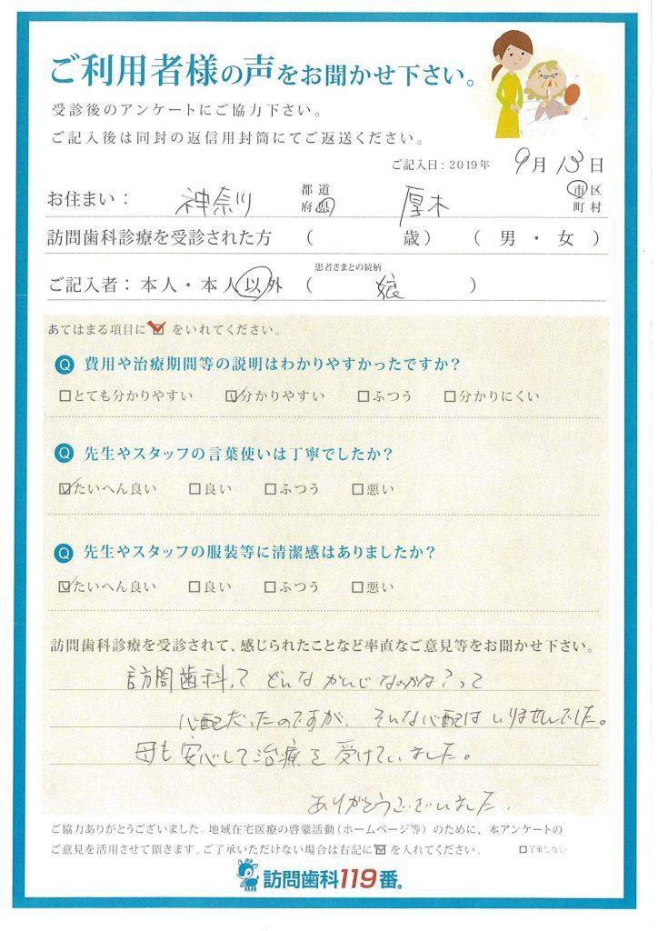 神奈川県厚木市 79歳 女性