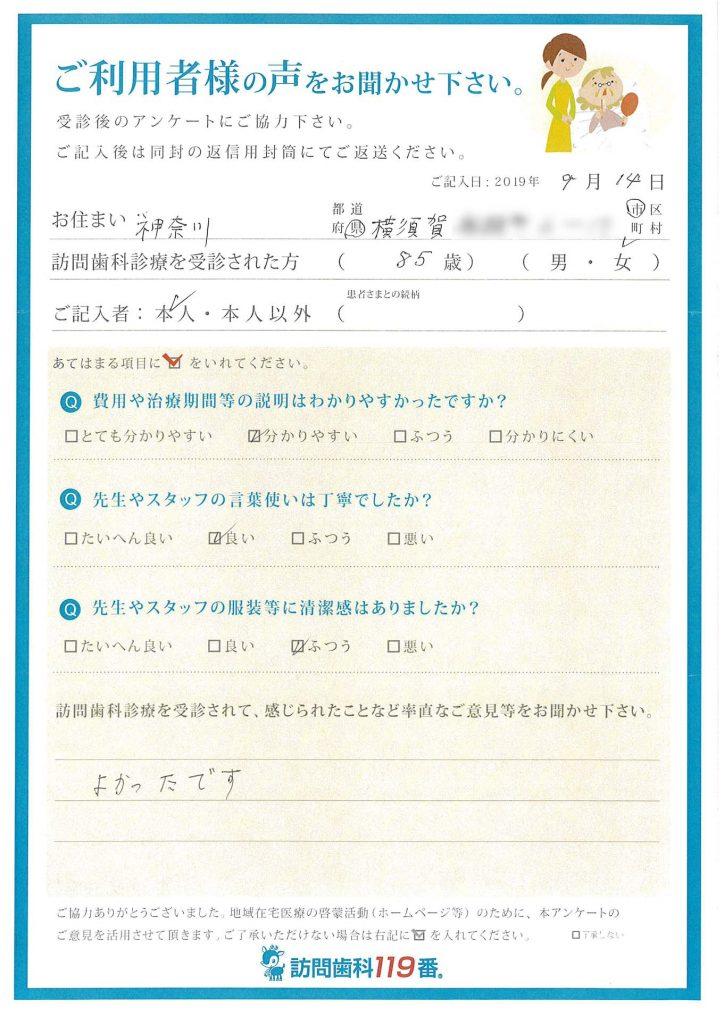神奈川県横須賀市 85歳 女性