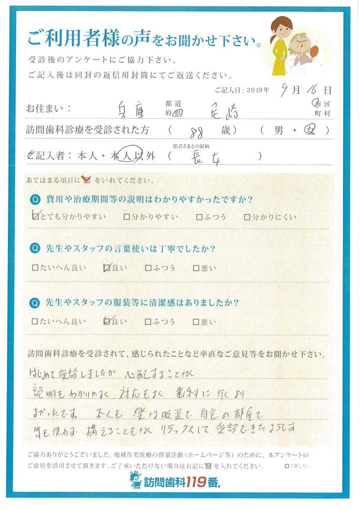 兵庫県尼崎市 88歳 女性