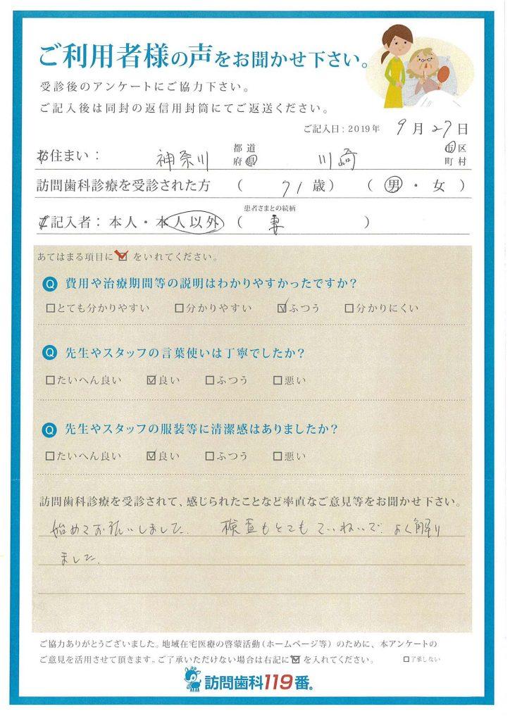 神奈川県川崎市 71歳 男性