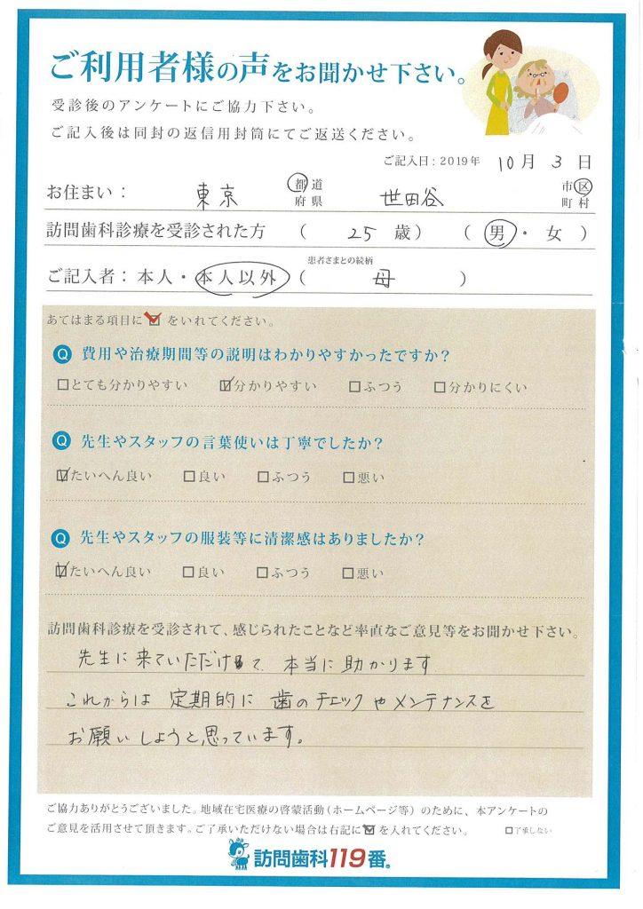 東京都世田谷区 25歳 男性