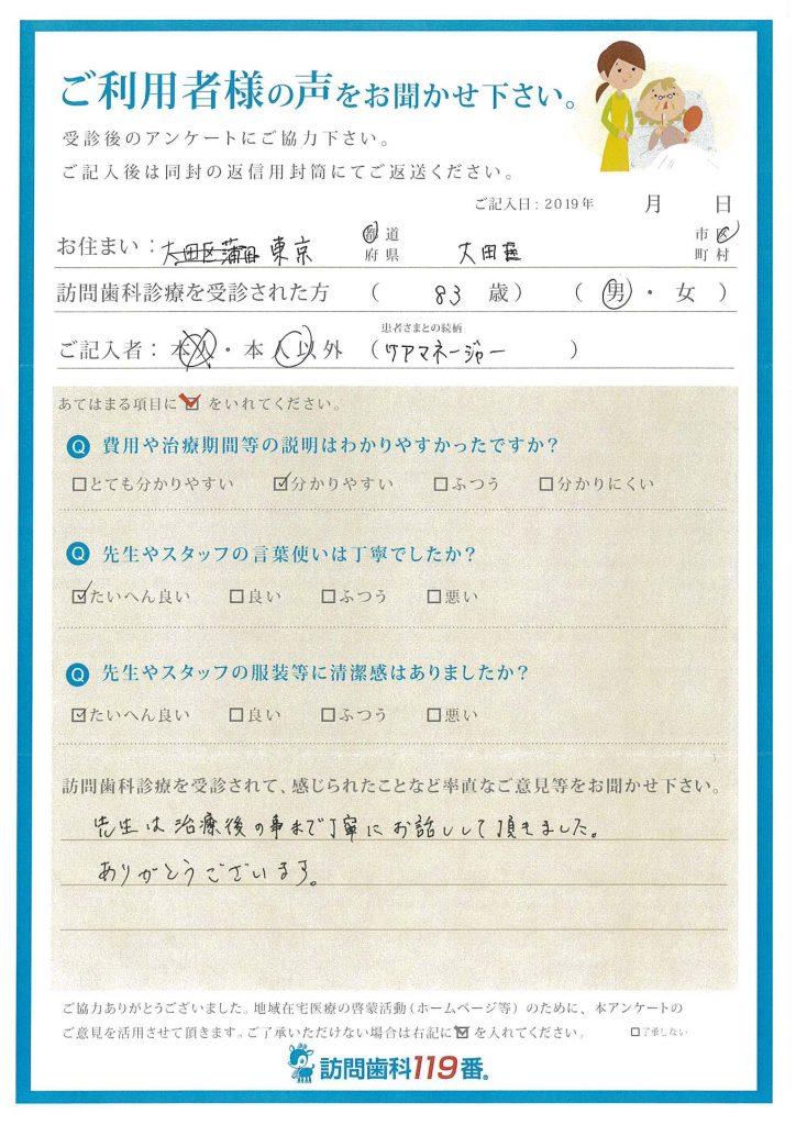 東京都大田区 83歳 男性