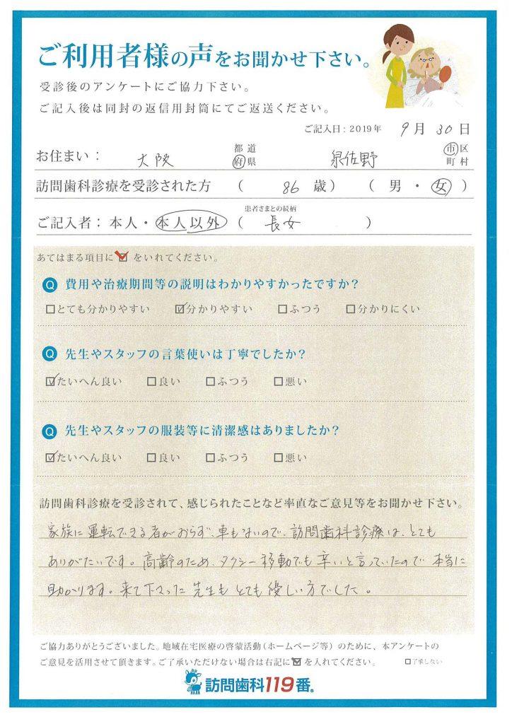 大阪府泉佐野市 86歳 女性