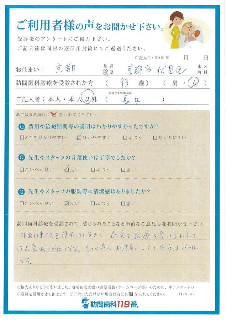 京都府京都市 93歳 女性