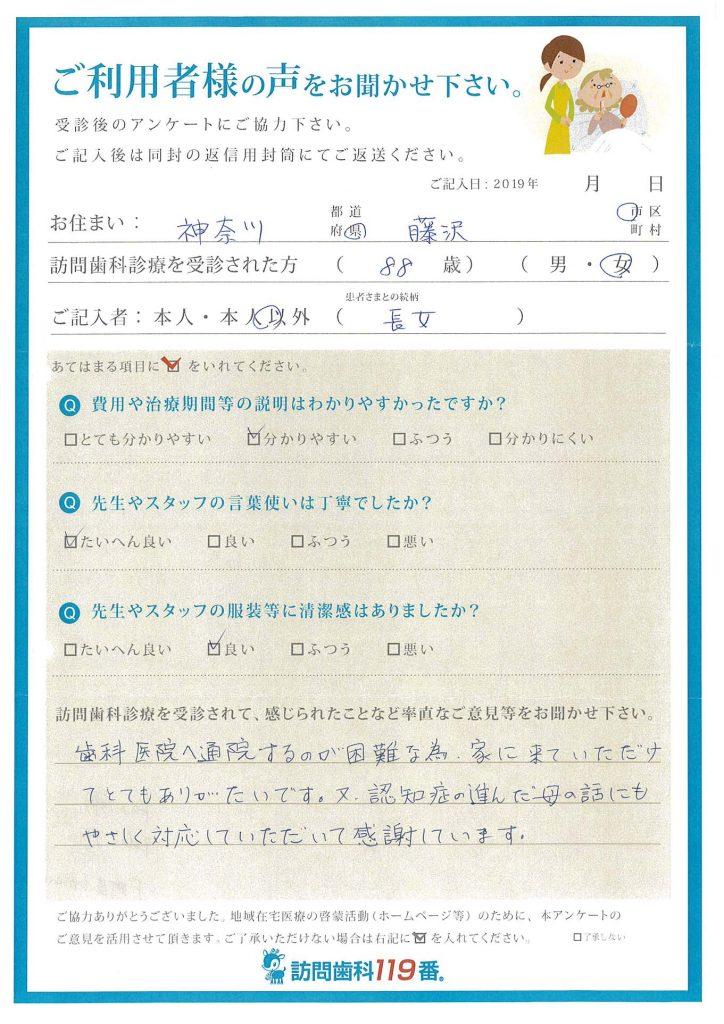 神奈川県藤沢市 88歳 女性