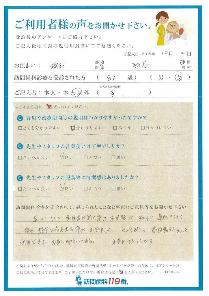 埼玉県越谷市 82歳 女性