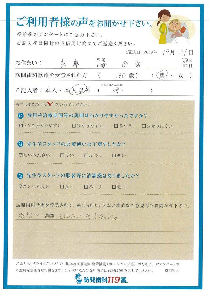 兵庫県西宮市 30歳 男性