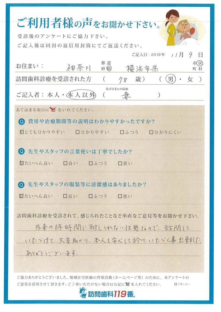 神奈川県横浜市 78歳 男性