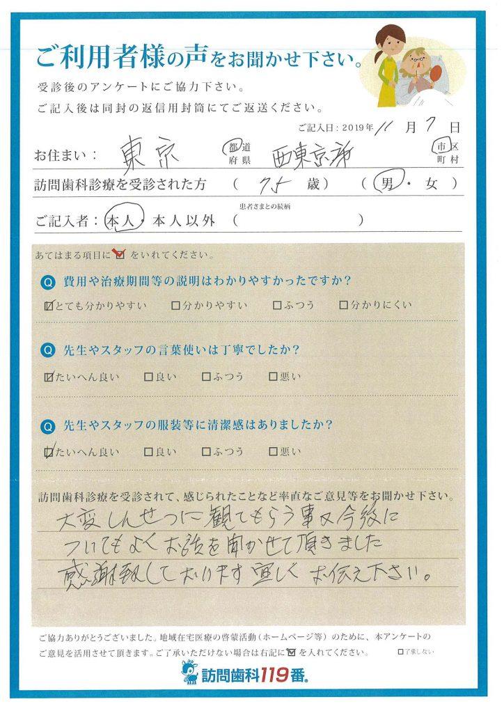 東京都西東京市 75歳 男性