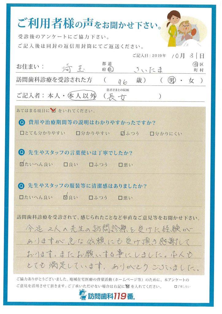 埼玉県さいたま市 96歳 男性