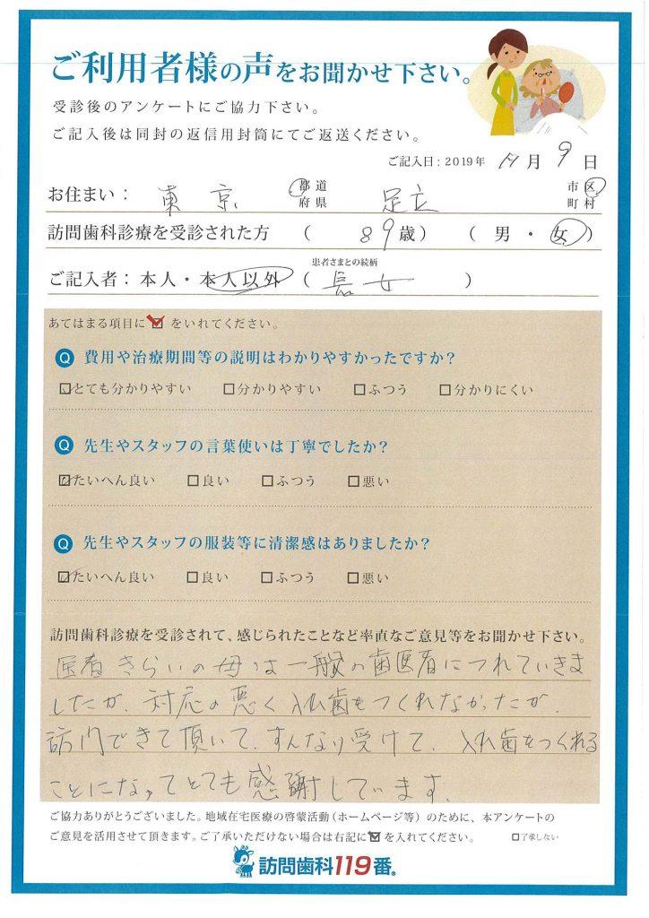 東京都足立区 89歳 女性