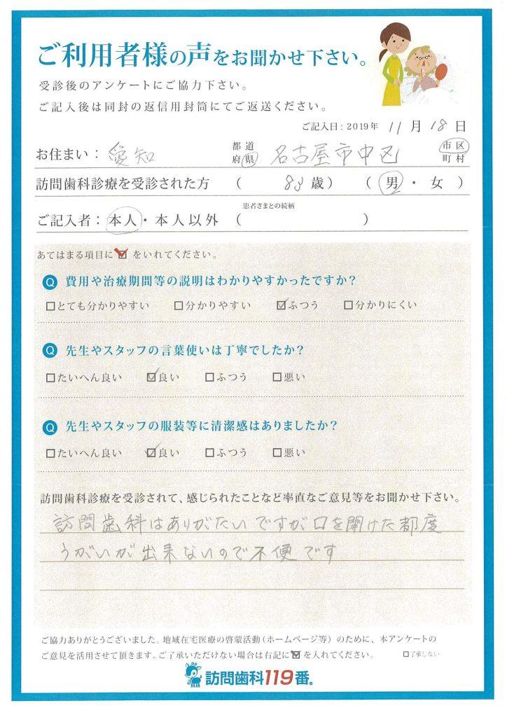 愛知県名古屋市 83歳 男性
