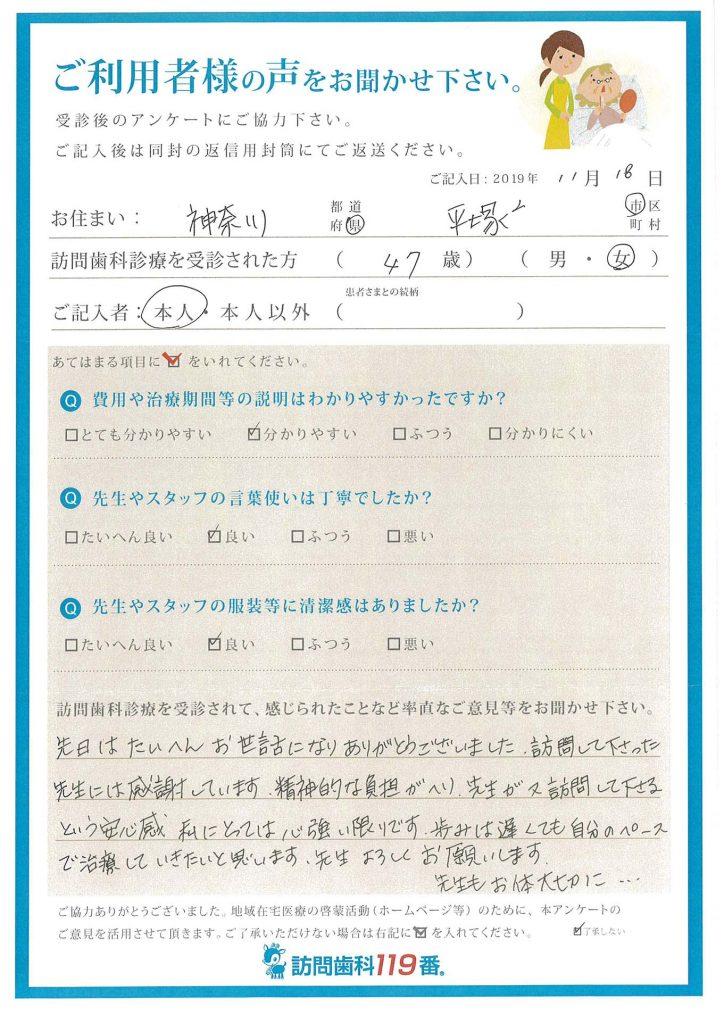 神奈川県平塚市 47歳 女性