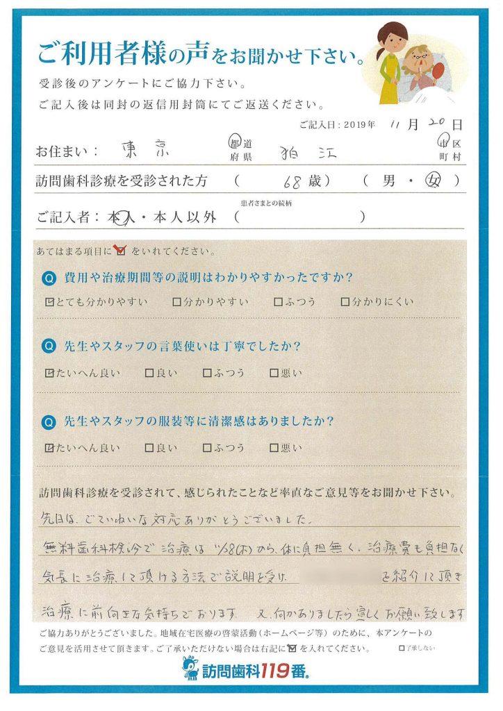 東京都狛江市 68歳 女性