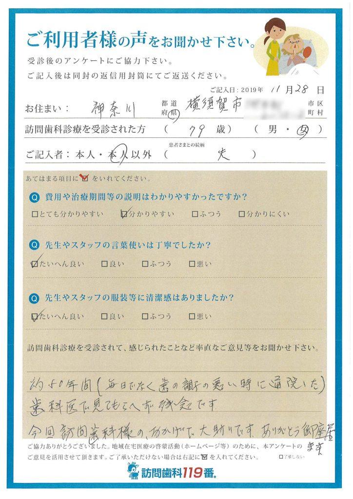 神奈川県横須賀市 79歳 女性