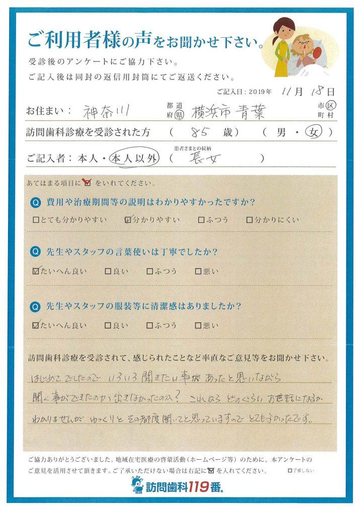 神奈川県横浜市 85歳 女性
