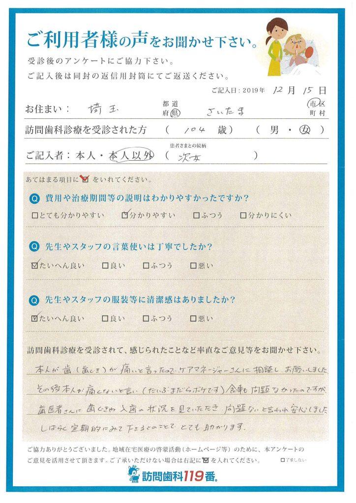 埼玉県さいたま市 104歳 女性