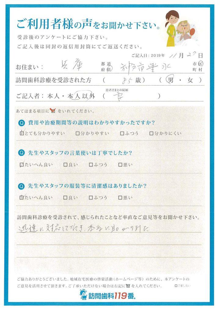兵庫県神戸市 85歳 男性