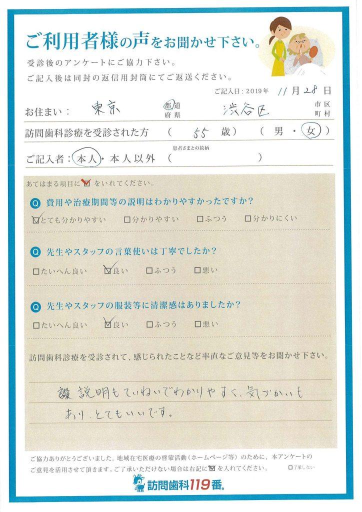 東京都渋谷区 55歳 女性