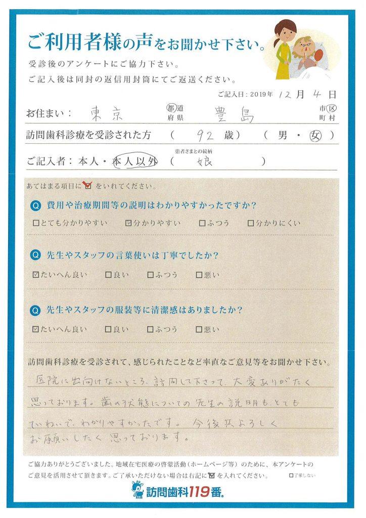 東京都豊島区 92歳 女性
