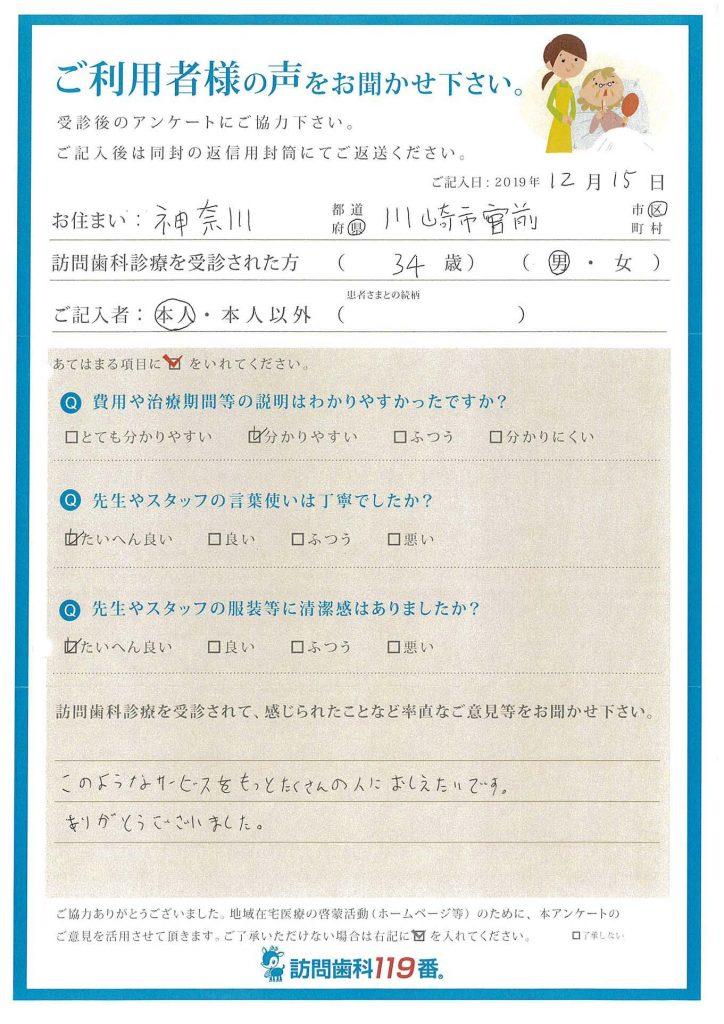 神奈川県川崎市 34歳 男性