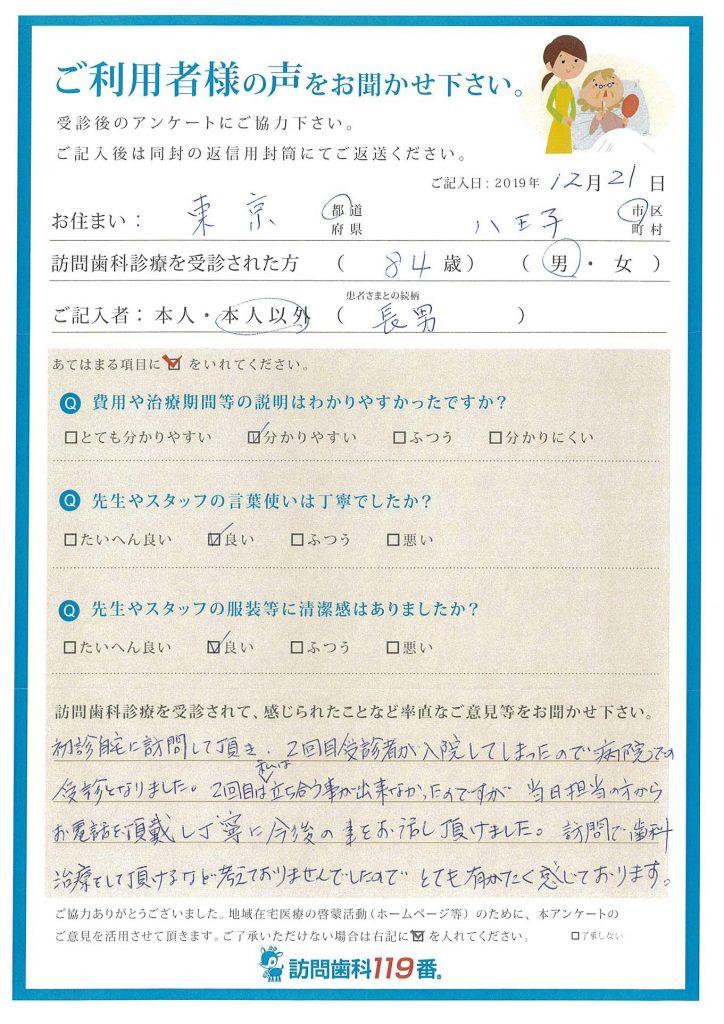 東京都八王子市 84歳 男性