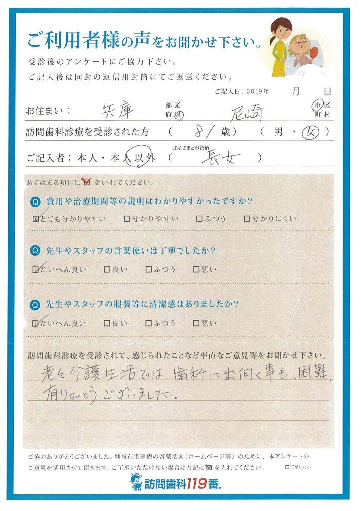 兵庫県尼崎市 81歳 女性