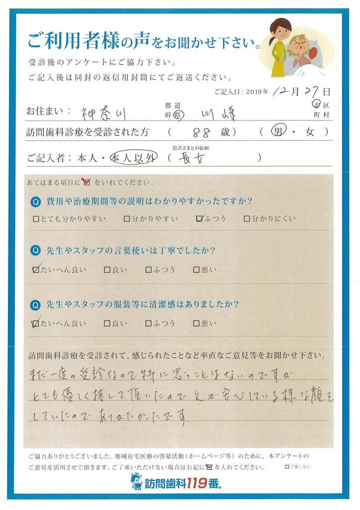 神奈川県川崎市 88歳 男性