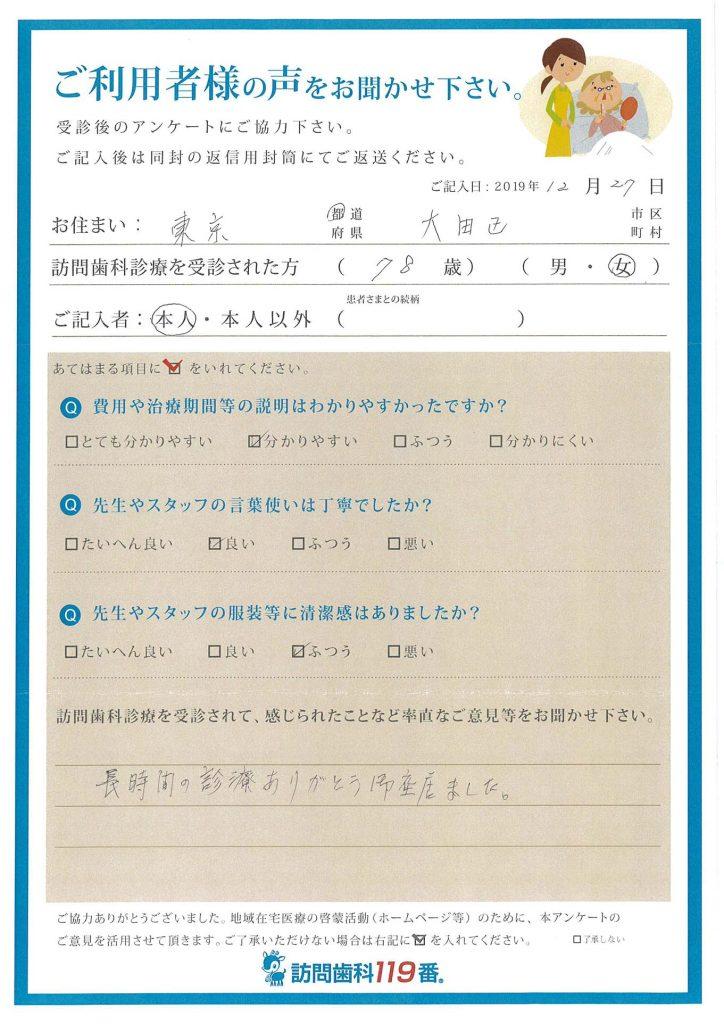 東京都大田区 78歳 女性